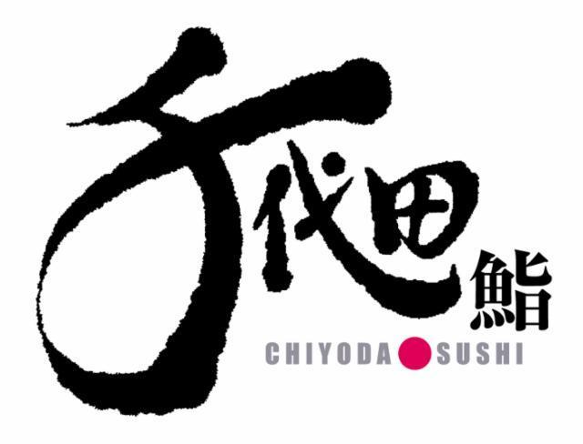 千代田鮨 アトレ新浦安店の画像・写真