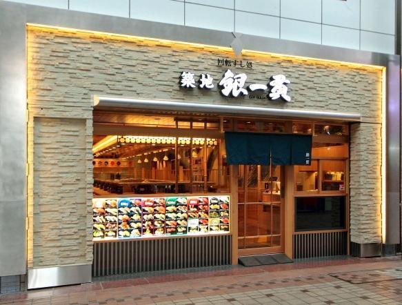 築地 銀一貫 武蔵小山の画像・写真